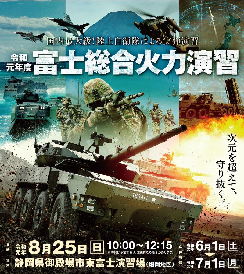 軍事イベント